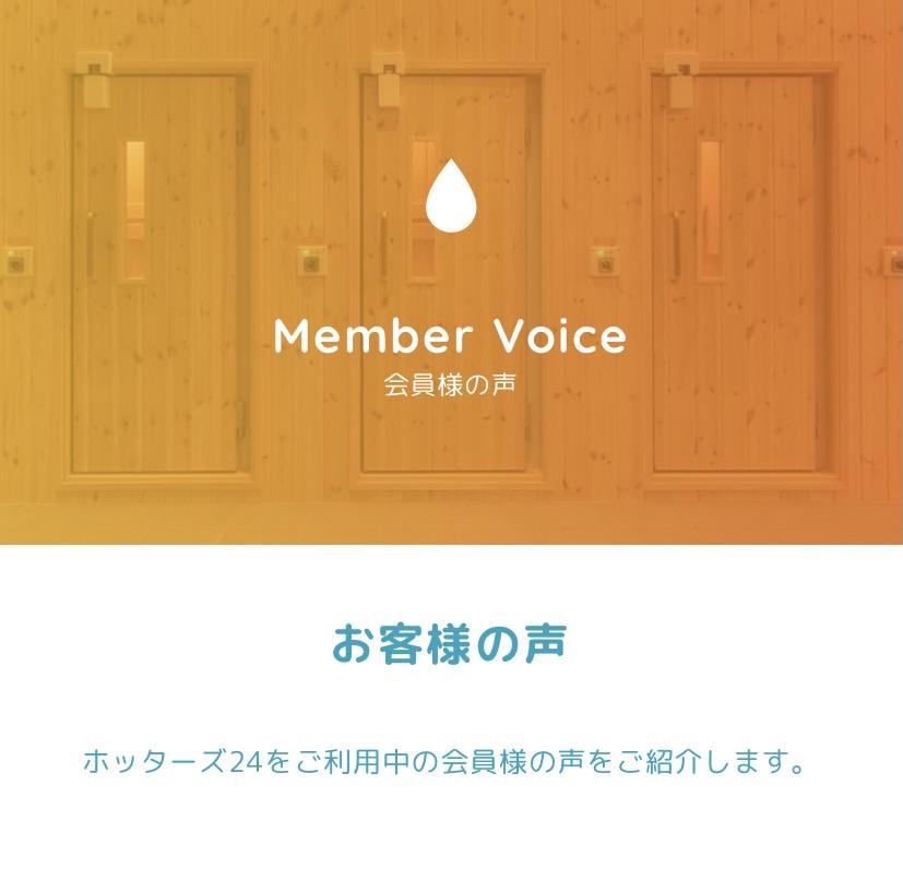 会員様の声ページを追加しました。