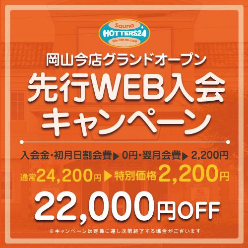 「HOTTERS24岡山今店」が2021年11月1日にオープン! 先行WEB入会開始
